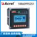 ARCM200L-J12T4剩余电流式多回路电气火灾监控探测器12路剩余电流安科瑞