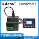 安科瑞ARD2F-800/KEp+90L分体式智能电动机保护器额定电流800A9路开关量输入电能