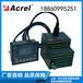 安科瑞ARD3-800/SUC+90L分体式智能电动机保护器额定电流800A485通讯抗晃电