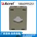 安科瑞AKH-0.6630I系列测量型电流互感器15-600A输入导轨安装