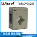 安科瑞AKH-0.6660I型测量型电流互感器150-2500A高精度