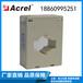 安科瑞AKH-0.6640I系列测量型电流互感器10-1000A低压互感器