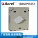 安科瑞AKH-0.6680I型测量型电流互感器150-3000A输入额定电压可定制700V-1140V