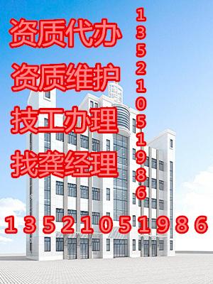 北京鴻洋誠達專業辦理市政三級資質