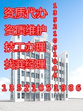 资质代办中介老品牌,鸿洋诚达专业办理建筑资质。
