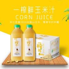 厂家供应餐饮爆款饮料一榨鲜玉米汁1250g6瓶