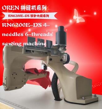 奥玲RN-6200E牛仔裤拼接4针6线无骨拼缝机