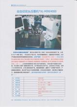 铆接端子机00高速铆接端子机00全自动铆接端子机00全自动裁线铆接端子机图片