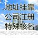 创企化工营业执照办理,广州供应化工公司注册营业执照办理安全可靠原理图