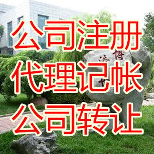 海珠一手辦理化工公司注冊營業執照辦理條件要求,營業執照辦理