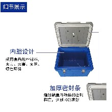 冷链保温箱药品试剂专用冷藏箱2-8度短信报警蓝牙打印图片