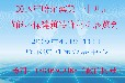2019哈尔滨旭阳第二十四届节能环保建筑装饰材料展览会