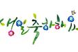 零基礎韓語小白如何入門學習韓語?紹興上元教育韓語