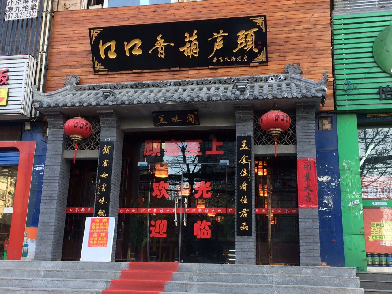 西安中式門頭設計裝修
