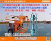 防汛抢险打桩机怎么用-防汛抢险打桩机专用充气设备