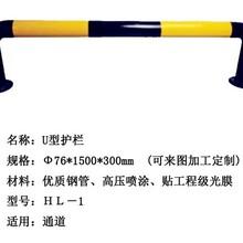 深圳U型护栏厂家、道路隔离U型防撞栏交通警示防撞栏