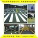 市區馬路劃線瀝青路標線國標料交通減速標線交通疏導