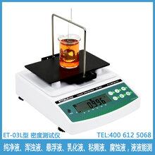 江西液体密度测量仪器