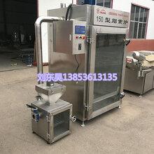 熟食烟熏机器熏肠机肉制品烟熏炉