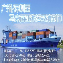 供应马来西亚海运专线,想海运儿童到马来西亚吗想找好的优惠的物流海运公司吗,宏迅国际门到门海运到马来西亚