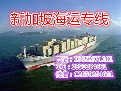 公仔海运新加坡,海运公仔到新加坡运费查询,广州公仔海运到新加坡专线,深圳公仔海运到新加坡海运费查询,公仔运到新加坡要多久,中国公仔海运到新加坡运费查询