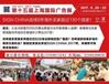秋季2017第十五届上海国际广告展9月20-22日办公室张娜总监