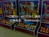 蛟?#29992;?#23504;以求水果机多少钱磐石新款命运投币游戏机台湾正版程序小鱼机