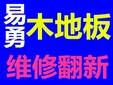 深圳市易勇木业有限公司图片