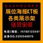 上海各大展馆KT板制作安装展会KT板海报喷绘制作图片