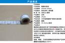 陶瓷标签纸可耐1350度高温标签45mmX20mm卫浴标签铝棒贴纸