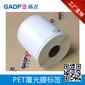 高赋码GAOFE印刷LOGOPET标签纸100mm160mm条码标签纸覆光膜标签防水防油PET