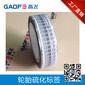 GAOFE高赋码二维码车标硫化标签30mm6mm耐高温标签轮胎标签汽车标签