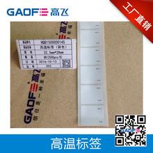 GAOFE高赋码二维码标签32.5mm28mm印刷高温标签手机标签耐300度高温标签PCB线路板标签