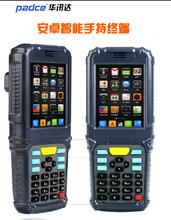 华讯达安卓电子药品监管码移动执法终端PDA
