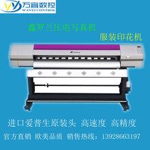 广州专业出售鑫罗兰数码印花机原装现货厂价直销图片