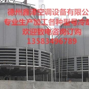 鑫澤FGBL-100工業雙曲線機械通風玻璃鋼逆流式冷卻塔工作原理