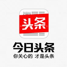 广东东莞餐饮行业去哪里投放广告是好的选择呢?今日头条广大中小企业主的选择