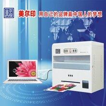现货供应美尔印万能数码彩印一体机可印不干胶商标标签