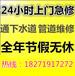 武汉汉阳区一楼下水道疏通、家庭马桶厕所管道维修