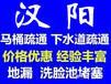 漢陽江堤中路2樓下水道堵了疏通,廁所地漏下水不暢疏通