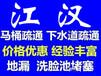 江漢區疏通馬桶降價了,廚房下水道疏通保養