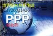 关于举办政府与社会资本合作PPP模式培训的通知