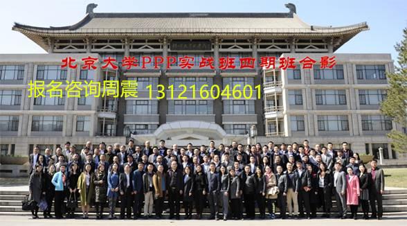 北京大学PPP实战研修班通知