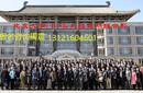 北京大学PPP实战研修班通知图片