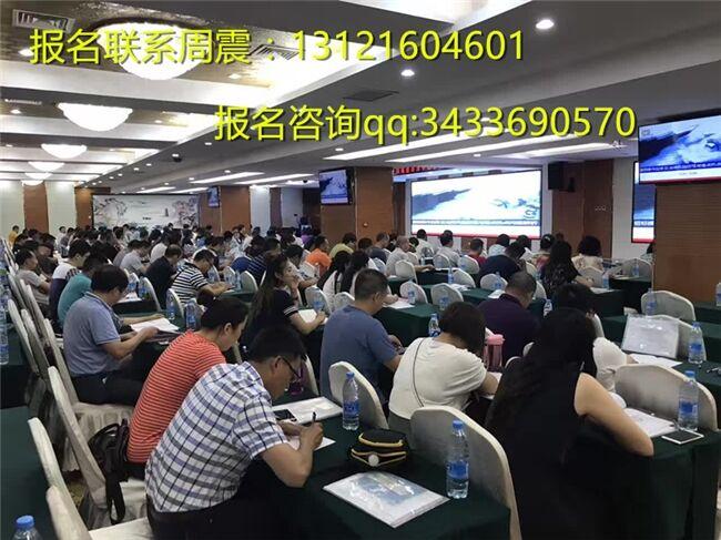 2018关于南京举办建设项目全过程工程咨询控制要点及操作实务专题培训班的通知