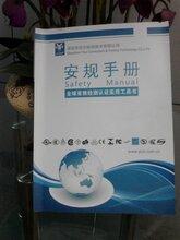 全球认证检测实用工具书-安规手册