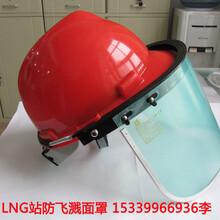 四川防飞溅面罩-LNG站防护面罩