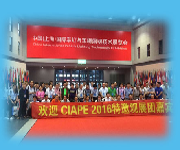 CIAPE2017上海国际车灯与车辆照明技术展览会——官方招展图片