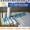 铁氟龙板材,耐磨,自润滑,白色PTFE板PTFE棒盖尔板