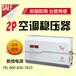 1.5P、2P空调稳压器产地货源厂家直销教授牌晶闸式